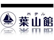 ホテル葉山館 logo